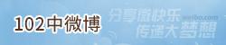 102中微博
